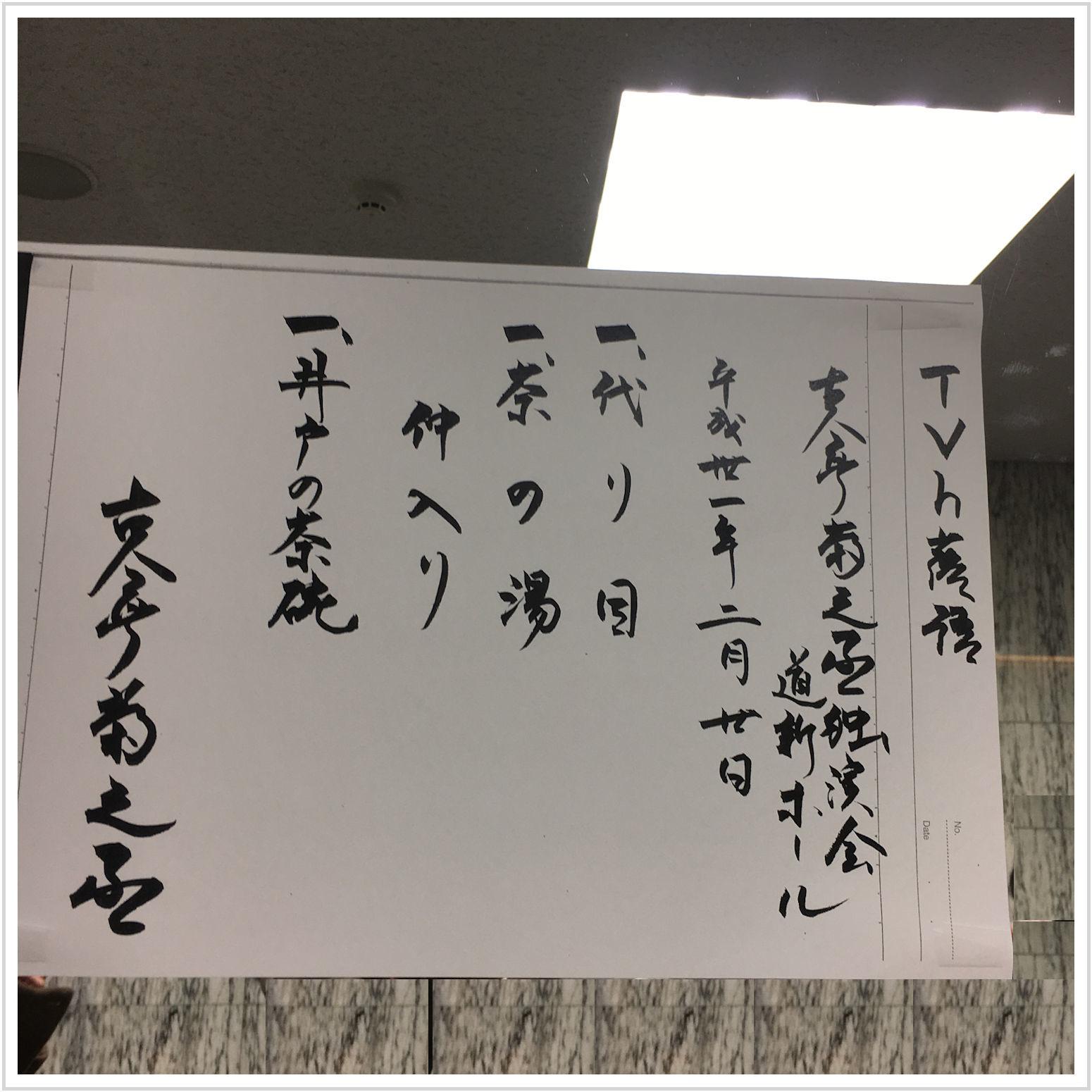 kikunojo0220_2.jpg