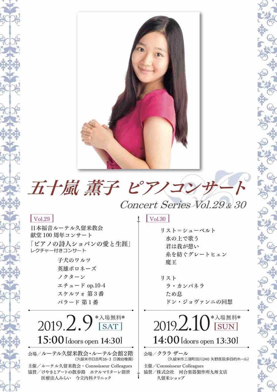 五十嵐ピアノ演奏会オモテ