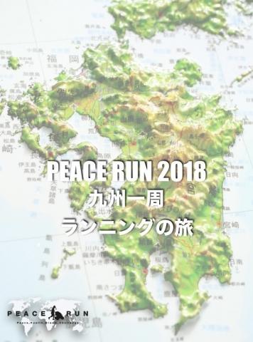 kyushu2018.jpg