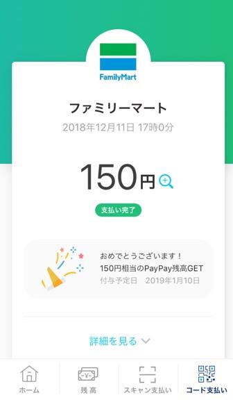 fc2blog_20181216083706e09.jpg