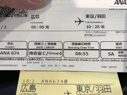 10022018 広島空港出発ANA674 S3