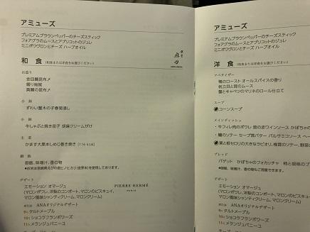 10022018 ANANH006便搭乗食事メニュ S7