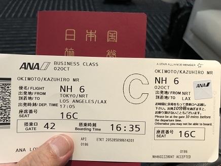 10022018 成田出国ANALounge S8