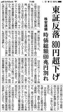 10262018 産経 SS2