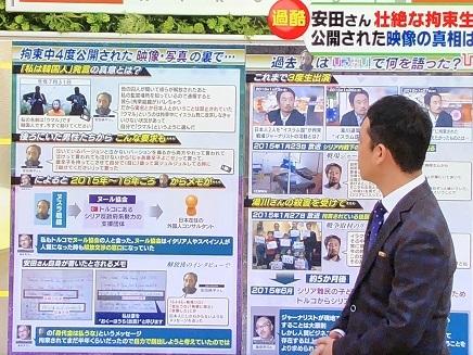 10262018 TV 安田さん解放報道 S1