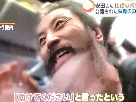 10262018 TV 安田さん解放報道 S2