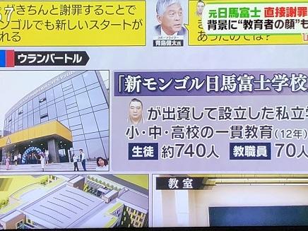 11022018 TV 日馬富士inMongol S3