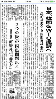 11072018 産経 SS2