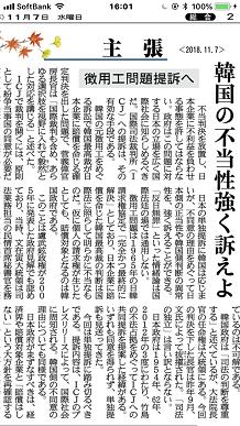 11072018 産経 SS3