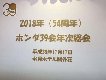 11112018 39会54周年総会 S0