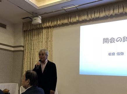 11112018 39会54周年総会岩倉司会 S4