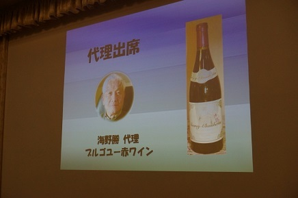 11112018 39会総会海野ワイン紹介 S9