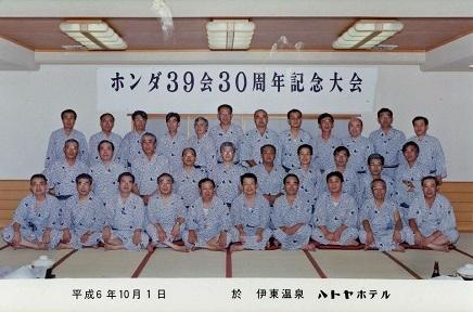 39会 30周年 1994年10月1日 伊東ハトヤ S