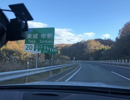 11152018 中国道帝釈峡IC S5