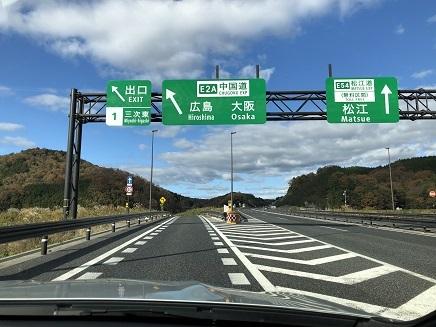 11152018 尾道道➨中国道 S3
