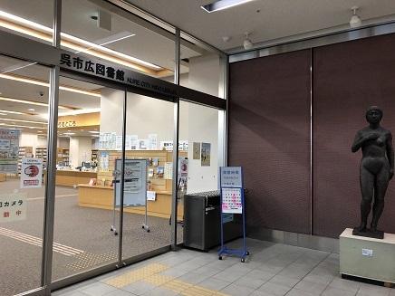 12122018 広図書館 S1