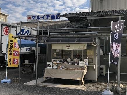12132018 安芸津マルイチ商店 S