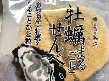 11272018 安芸津牡蛎せんべい S