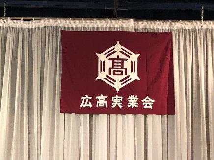 12142018 広高実業会 S1
