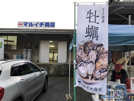 12172018 安芸津町木谷 マルイチ商店 S1