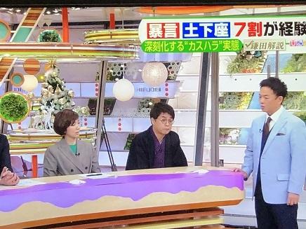 12202018 TV カスハラ報道 S2