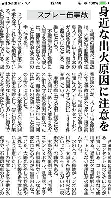 12202018 産経 SS3