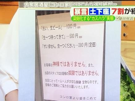12202018 TV カスハラ報道居酒屋コンロ屋 S3