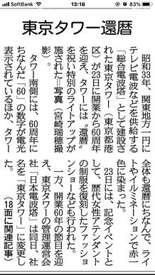 12242018 産経TokyoTower SS5