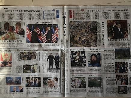 12252018 中国新聞十大ニュース S