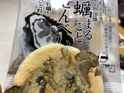 12302018 牡蛎まるごとせんべい S