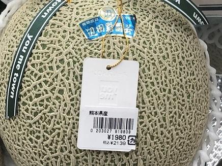 12312018 Melon S