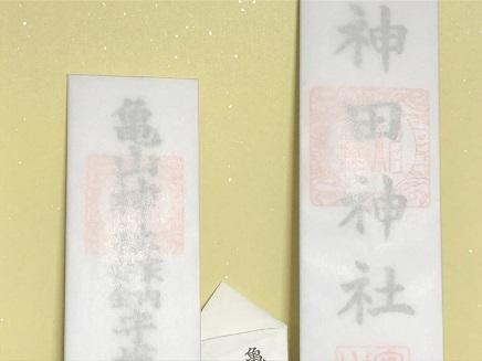 1022019 亀山神社家内安全祈願 S