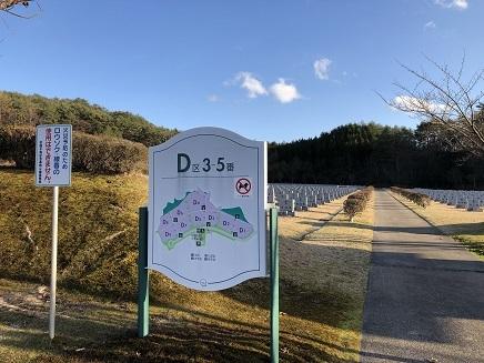 1072019 中国平和記念墓地公園 D5区 S3