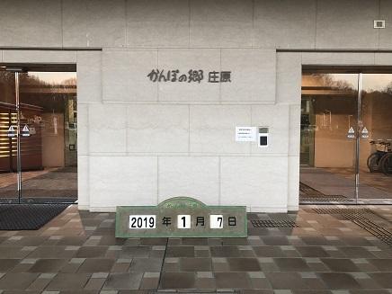 1072019 かんぽの郷庄原 S3
