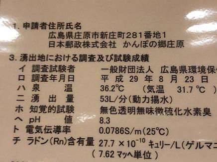 1072019 かんぽの郷温泉 S5