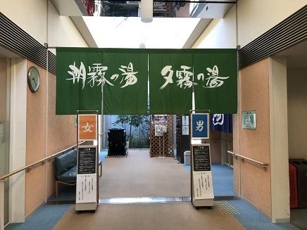 1082019 かんぽの郷庄原 温泉 S1
