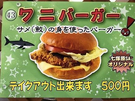 1082019 帰路 七塚原PA ワニバーガー S6
