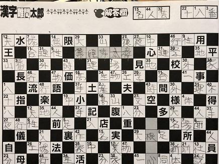 1142019 漢字難問太郎 S2