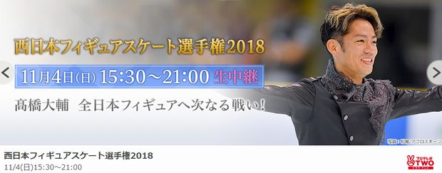 2018.11.4 CSフジ生中継(ブログ)