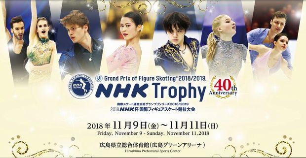 公式サイト NHK杯2018広島(ブログ)