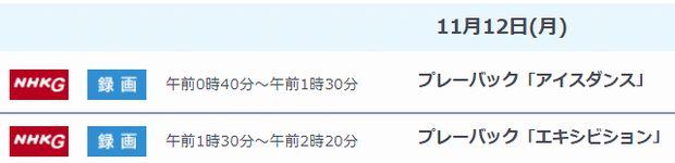 2018.11.12(月)NHK杯放送予定