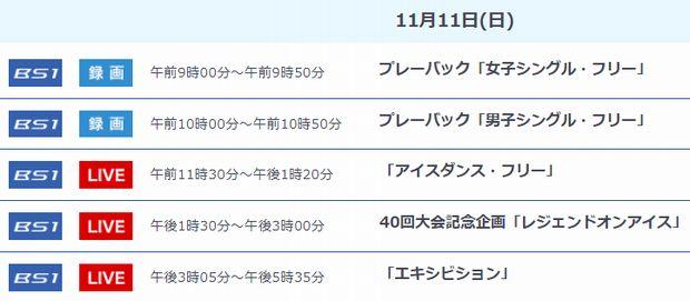 2018.11.11(日)NHK杯放送予定