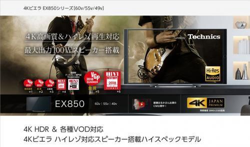 4K繝薙お繝ゥ窶髭X850繧キ繝ェ繝シ繧コ_convert_20190115190401
