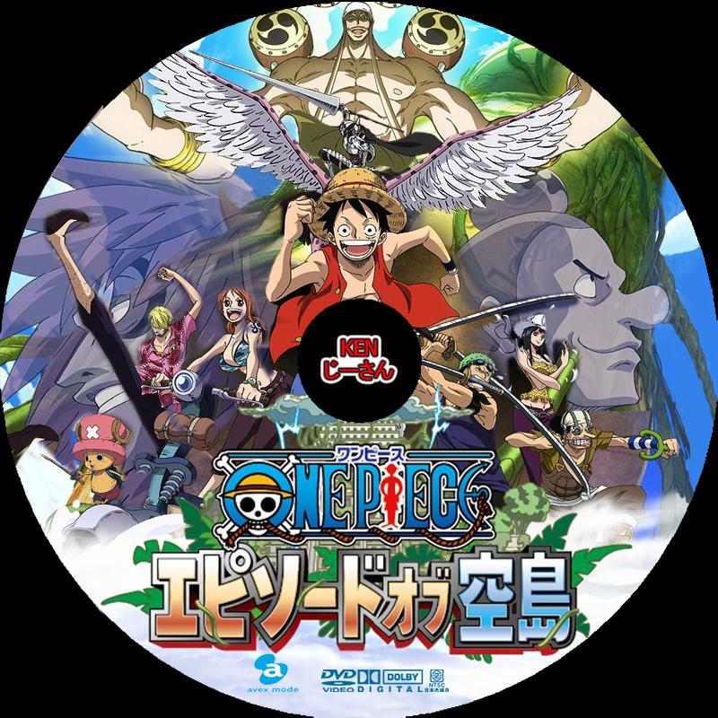 ワンピース-エピソードオブ空島DVDラベル