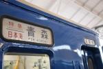 寝台特急日本海5