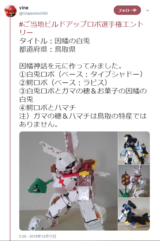 2018GotouchiBR_asakawa_prize.jpg