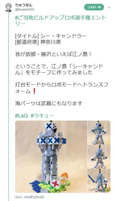 2018GotouchiBR_ken01_prize.jpg