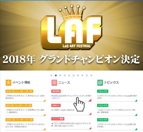 2018LAF_01.jpg