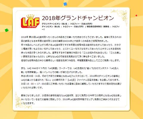 2018LAF_03.jpg