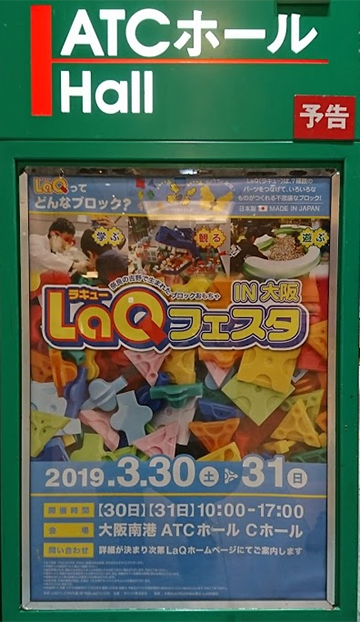 2018LaQ_Festa_kokuchi.jpg